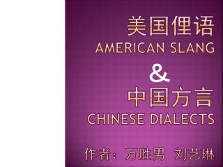 美国俚语 American Slang 中国方言 Chinese dialects 作者:万胜男  刘艺琳
