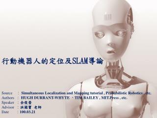 行動機器人的定位及 SLAM 導論