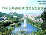 대구솔라시티센터장김 종 달  교수(경북대 경제통상학부)