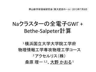 Na クラスターの全電子 GW Γ  + Bethe- Salpeter 計算