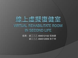 線上虛擬復健室 virtual  rehabilitate room  in second life
