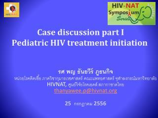Case discussion part I  Pediatric HIV treatment initiation