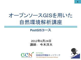 オープンソースGISを用いた 自然環境解析講座