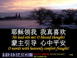 耶稣领我 我真喜欢 He lead-eth me! O blessed thought! 蒙主引导 心中平安 O words with heavenly comfort fraught!