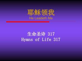 耶稣领我 He Leadeth Me