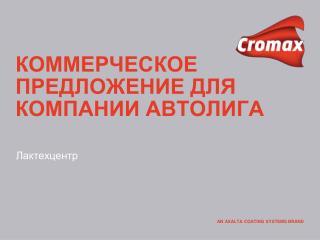 Коммерческое предложение для компании  Автолига