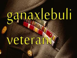 ganaxlebuli veterani