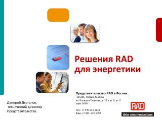 Р ешения  RAD  для энергетики