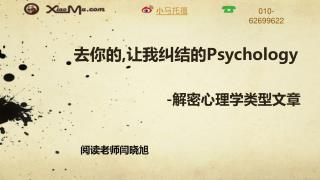 ??? , ????? Psychology                        - ?????????