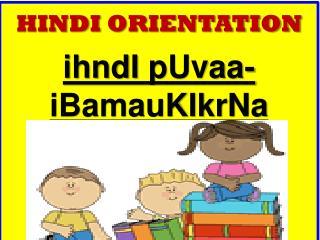 HINDI  ORIENTATION ihndI pUvaa-iBamauKIkrNa kxaa  4  evaM  5