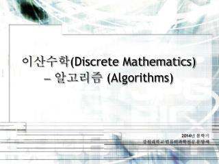 2014 년  봄학기 강원대학교  컴퓨터과학전공  문양세
