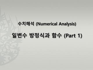 ????  (Numerical Analysis) ???  ???? ??  (Part 1)