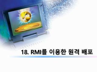 18. RMI 를 이용한 원격 배포