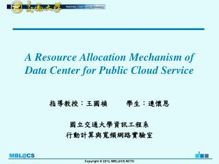 A Resource Allocation Mechanism of Data Center for Public Cloud Service