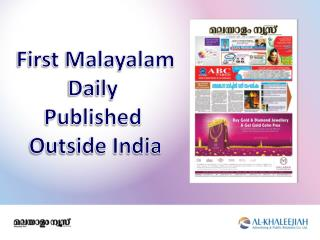 First Malayalam Daily  Published  Outside India