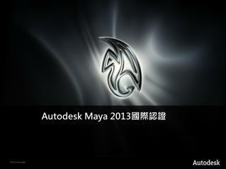 Autodesk Maya 2013 國際認證