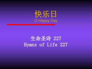 快乐日 O Happy Day