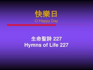 快樂日 O Happy Day