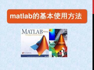 Matlab 原来是 Matrix Laboratory( 矩阵实验室)的缩写,主要用来处理矩阵等代数运算,后来发展为通用科技计算、图视交互系统和程序语言。