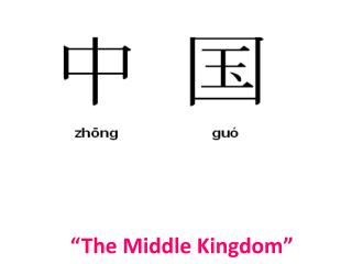 """The Middle Kingdom"""