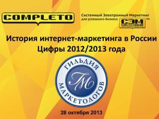 История интернет-маркетинга в России Цифры 2012 / 2013 года