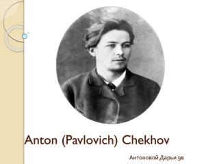 Anton (Pavlovich)  Chekhov Антоновой Дарьи 9в