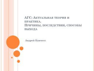 АГС: Актуальная теория и практика . Причины, последствия, способы выхода
