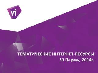 ТЕМАТИЧЕСКИЕ ИНТЕРНЕТ-РЕСУРСЫ                   Vi  Пермь, 2014г.