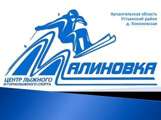 Архангельская область Устьянский район д. Кононовская