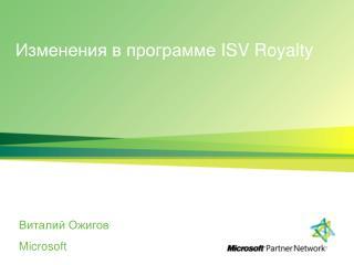 Изменения в программе  ISV Royalty