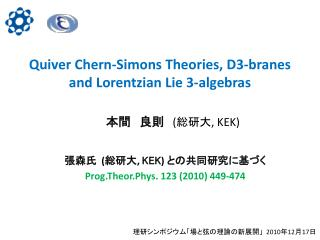 Quiver Chern-Simons Theories, D3-branes and Lorentzian Lie 3-algebras