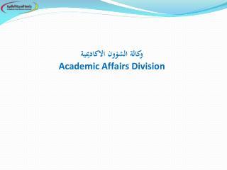وكالة الشؤون الاكاديمية Academic Affairs Division