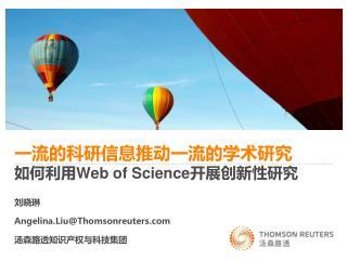 一 流的科研信息推动一流的学术研究 如何利用 Web  of  Science 开展创新性研究