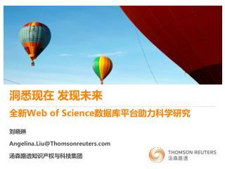 洞悉现在 发现未 来 全 新 Web of  Science 数 据库平台助力科学研究