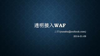 透明接入 WAF