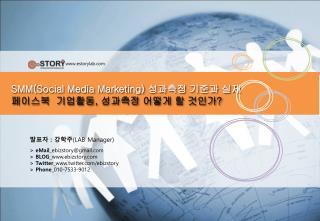 SMM(Social Media Marketing)  성과측정 기준과 실제 페이스북 기업활동 ,  성과측정 어떻게 할 것인가 ?