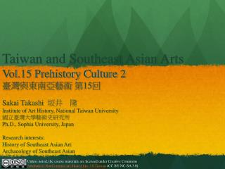 Taiwan and Southeast Asian Arts Vol.15 Prehistory Culture 2 臺灣與東南亞藝術  第 15 回