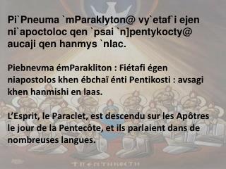 Chant 22 05 10 Piepnevma thecopticone free fr