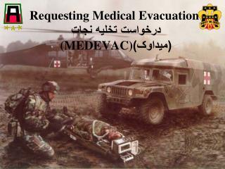 Requesting Medical  Evacuation درخواست تخلیه نجات   (MEDEVAC) (میداوک)