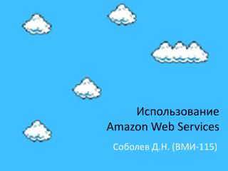 Использование Amazon Web Services