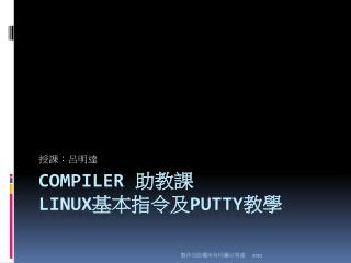 Compiler  ??? Linux ????? Putty ??