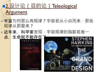 2. 设计论(目的论) Teleological Argument