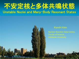 不安定核と多体共鳴状態 Unstable Nuclei and Many-Body Resonant States
