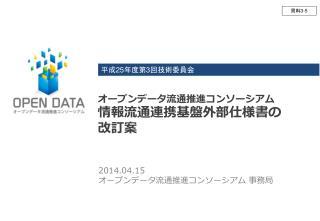 オープンデータ流通推進コンソーシアム 情報流通連携基盤外部仕様書の 改訂案