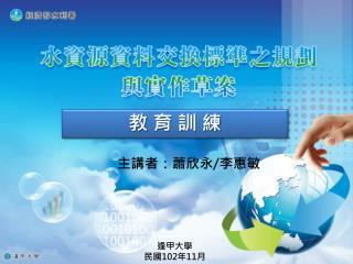 主講者:蕭欣永 / 李惠敏