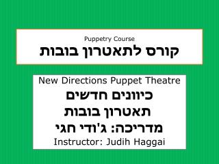 Puppetry Course קורס לתאטרון בובות