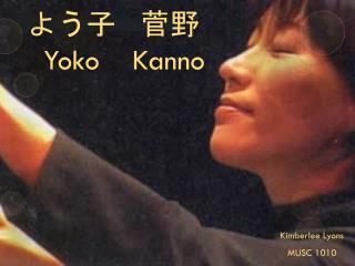 よう 子   菅野   Yoko    Kanno