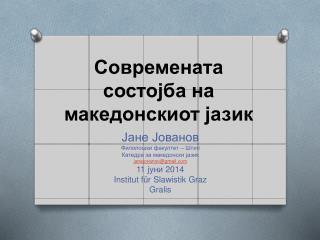 Современата состојба на македонскиот јазик