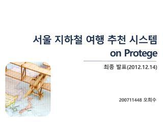 ?? ??? ?? ?? ???          on  Protege