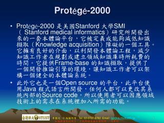 Prot é g é -2000